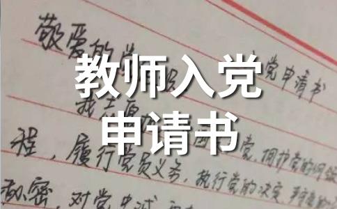 【热门】入党申请书3000范文(精选五篇)