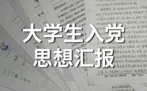 【实用】大学生入党思想汇报范文集锦11篇