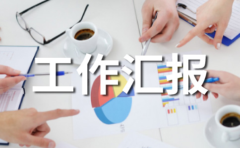 【必备】述职报告范文合集10篇