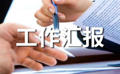 【精品】工人工作总结范文合集五篇