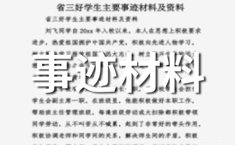 【推荐】党支部范文(通用11篇)