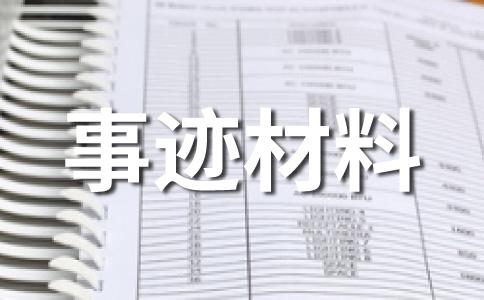 【荐】先进事迹演讲稿范文