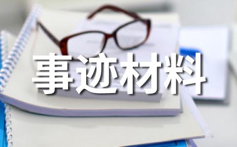 【精选】爱岗敬业事迹材料范文集锦十篇