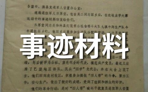【必备】同事范文集锦十一篇