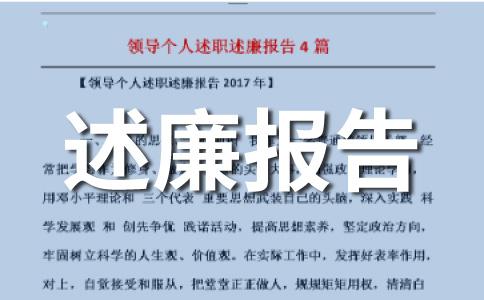 ★述职报告范文(精选十四篇)