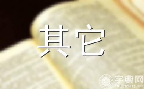 Tousensembleenfamille翻译成中文是什么意思