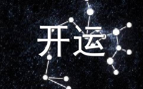 生日命运:十月二十八号是什么星座?