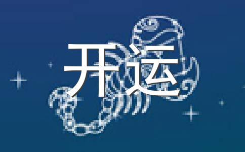 狮子座2013年运势(三)