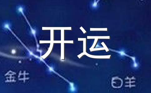 摩羯座今日运势2012年12月30日