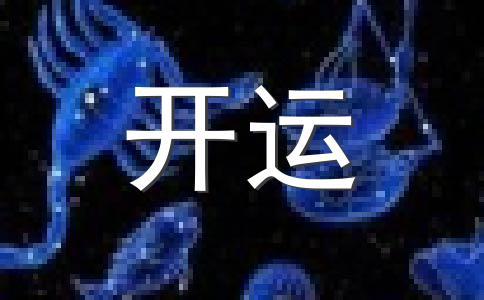 女巫店本周运势2012年6月6—12日