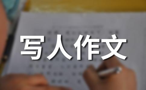 【精选】我的同学400字作文汇编10篇