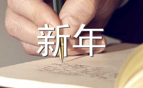 新年愿望200字作文