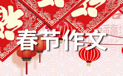 过春节500字作文
