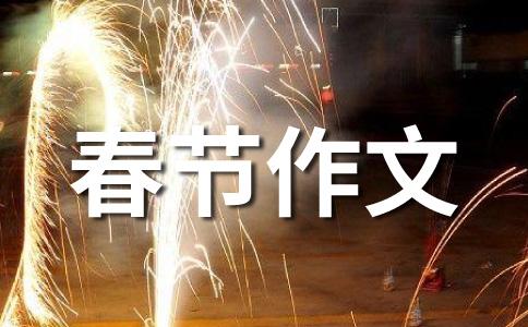 【必备】春节作文汇总12篇